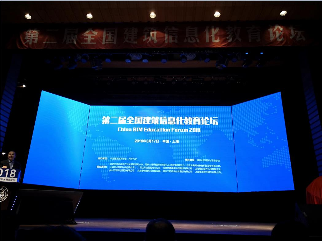 河南省建设教育协会赴上海参加第二届全国建筑信息化教育论坛