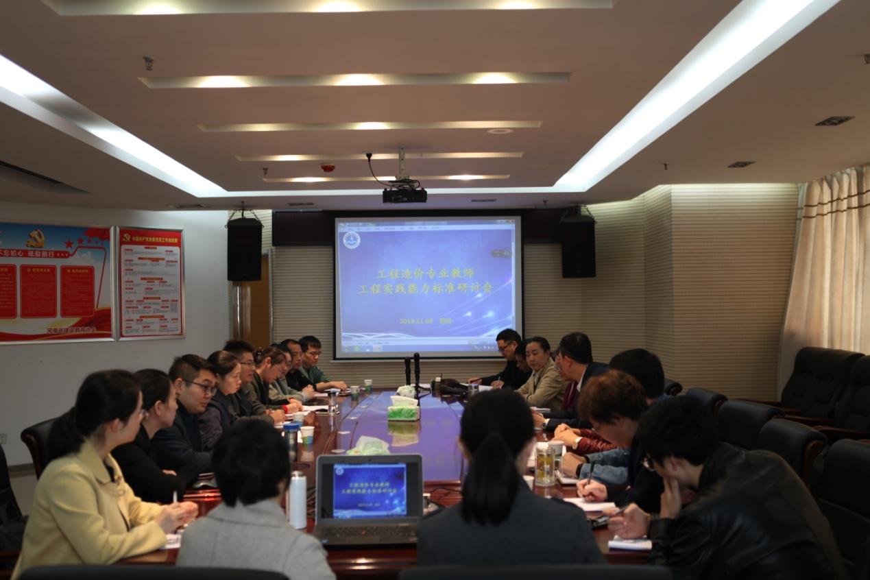 河南省建设教育协会 工程造价专业教师工程实践能力标准研讨会胜利召开