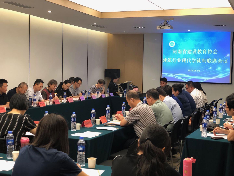 河南省建设教育协会 建筑行业现代学徒制联席会议胜利召开
