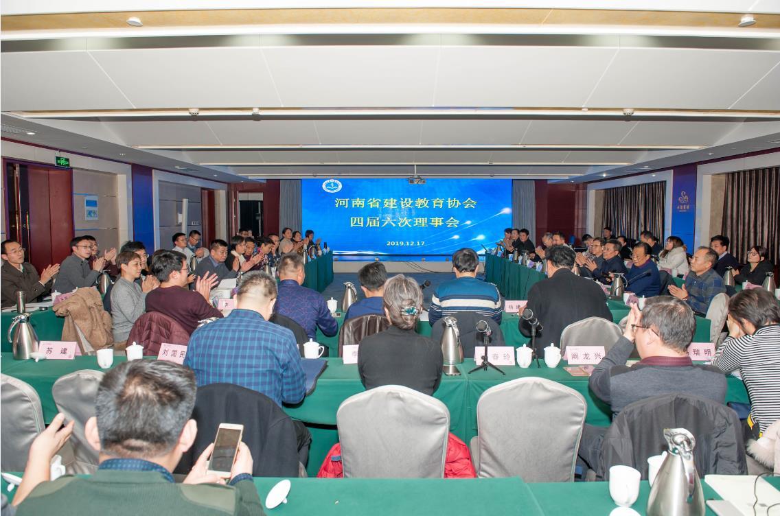 河南省建设教育协会四届六次理事会在郑州召开