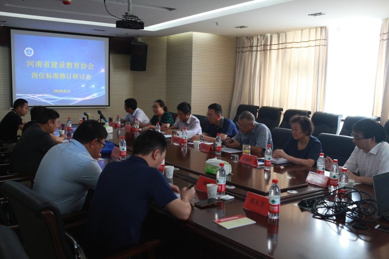 河南省建设教育协会岗位标准修订研讨会胜利召开