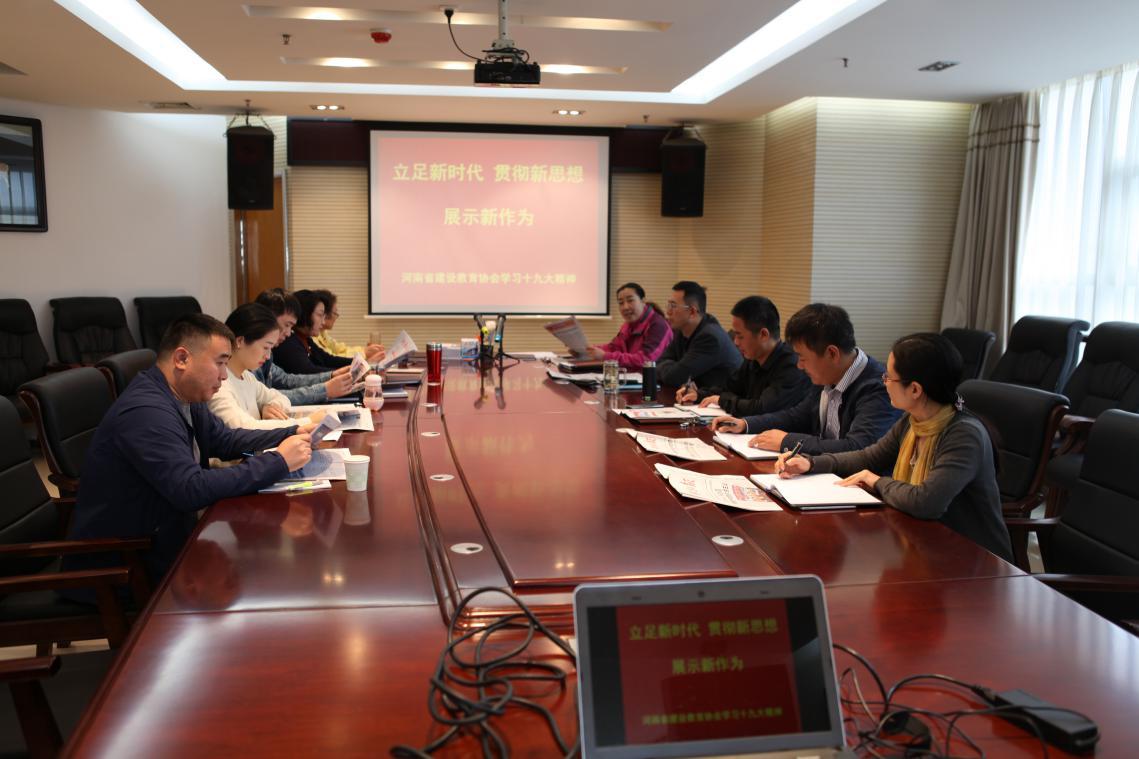 河南省建设教育协会集中学习党的十九大报告