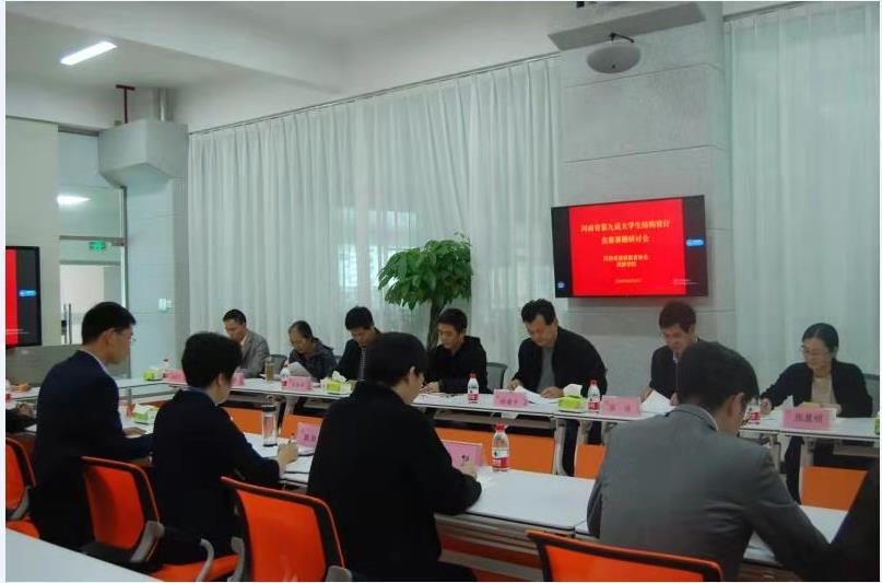 河南省第九届大学生结构设计竞赛赛题研讨会在黄淮学院召开