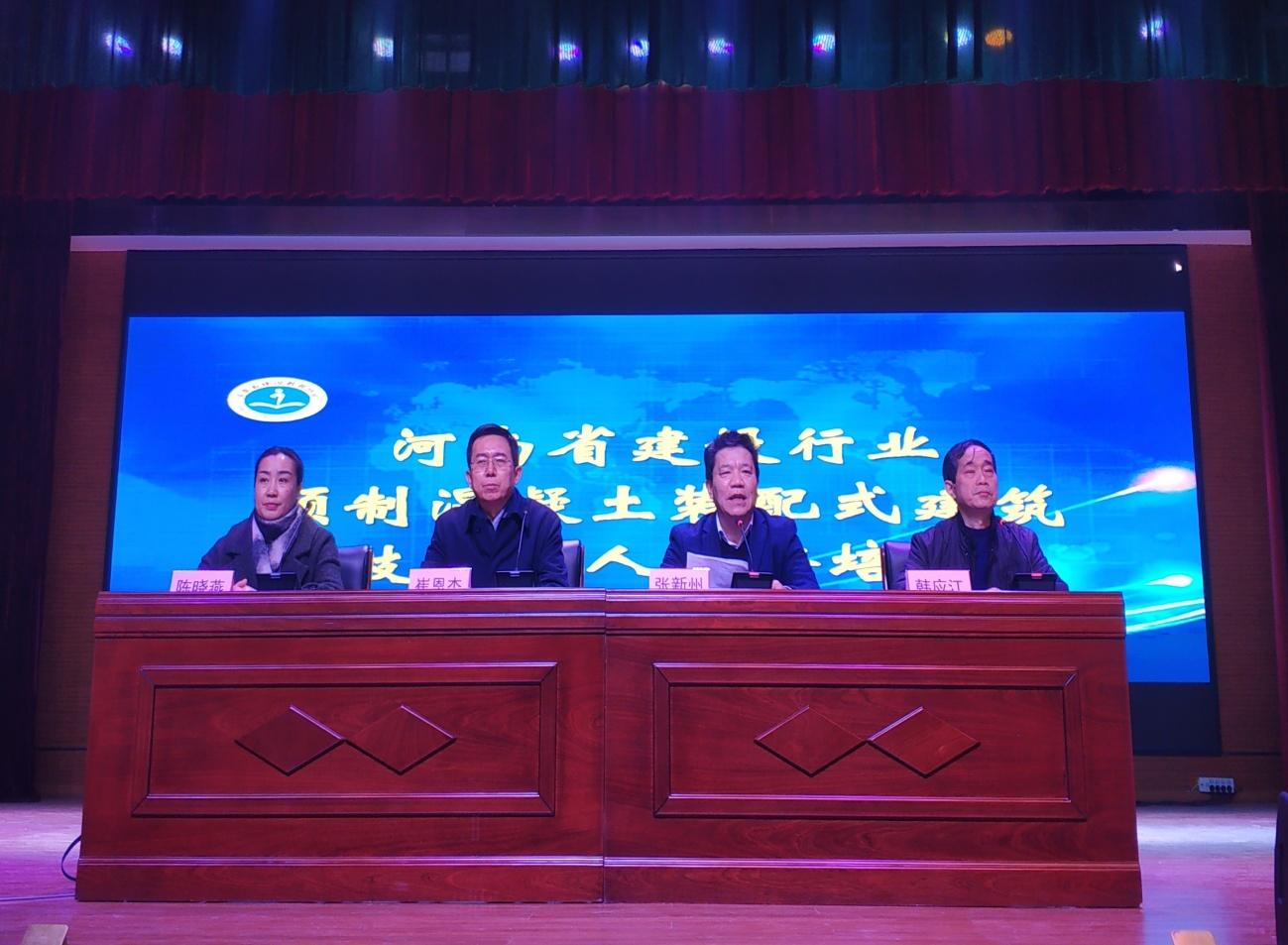 河南省建设行业预制混凝土装配式建筑技能工人师资培训圆