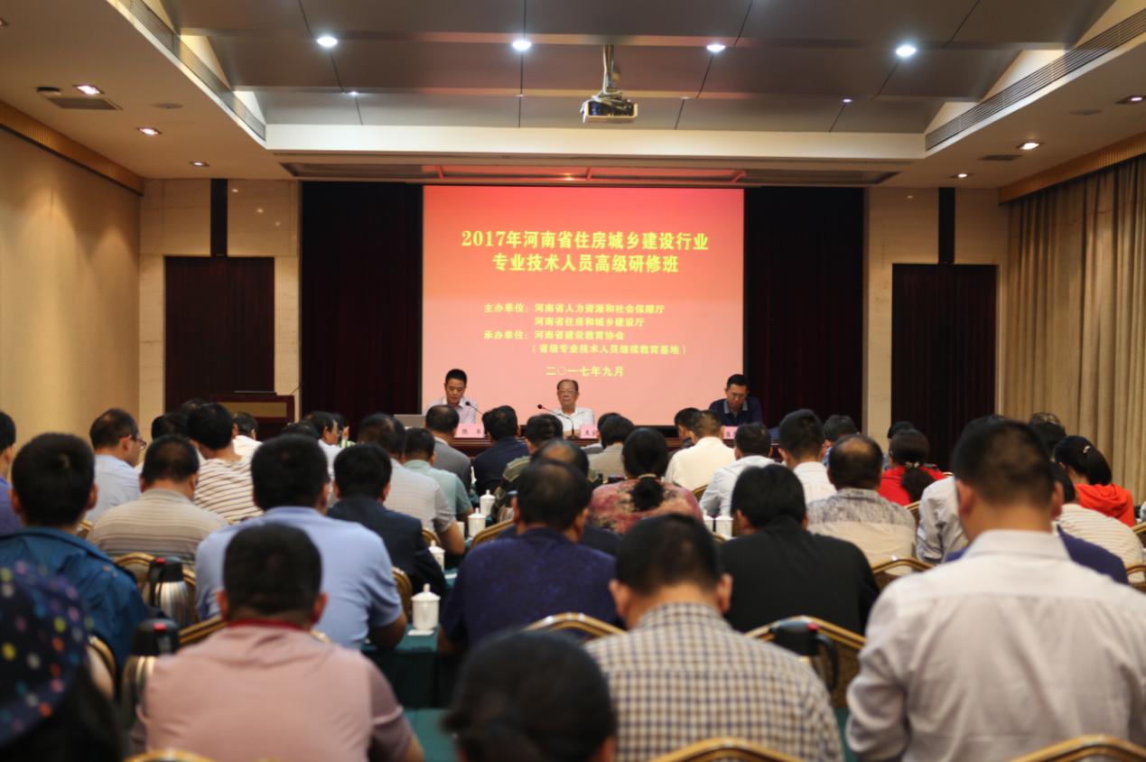 2017年河南省住房城乡建设行业专业技术人员高级研修