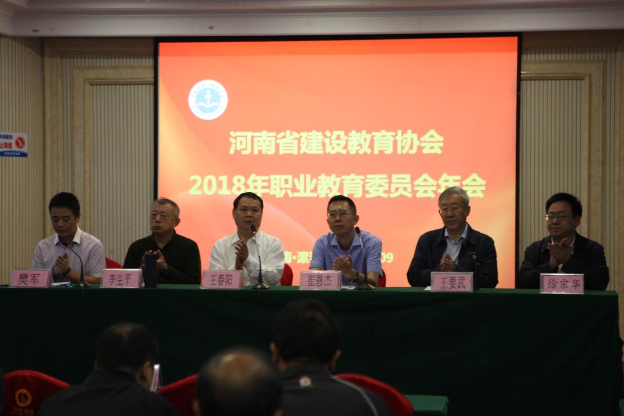 河南省建设教育协会职业教育委员会2018年年会在漯河胜利召开