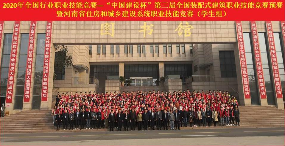 """在2020年全国行业职业技能竞赛—""""中国建设杯""""第三届全国装配式建筑职..."""