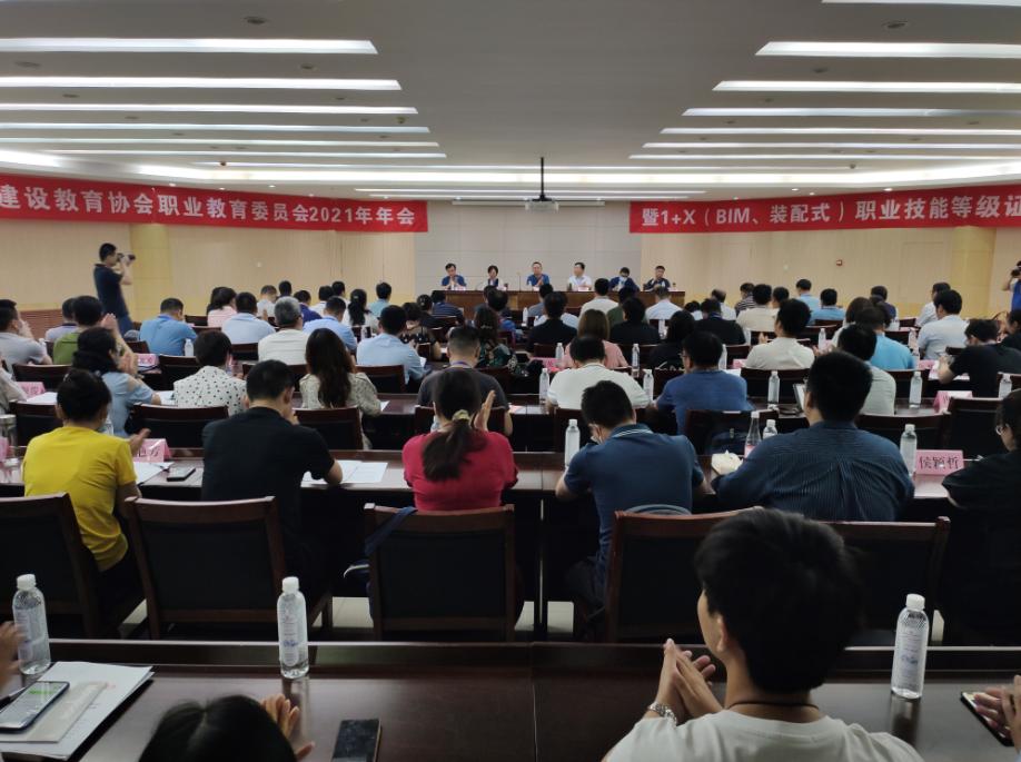 河南省建设教育协会职业教育委员会2021年年会暨1+X(BIM、装配式...