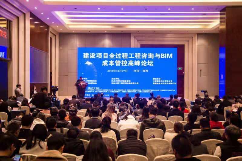 """""""建设项目全过程工程咨询与BIM成本管控高峰论坛""""在郑州胜利召开"""